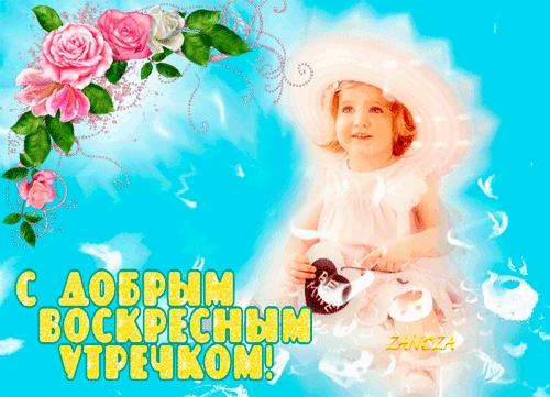 Пожелания с добрым воскресным утром в открытках016