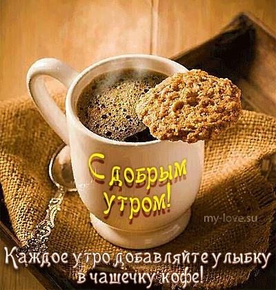 Пожелания с добрым воскресным утром в открытках018