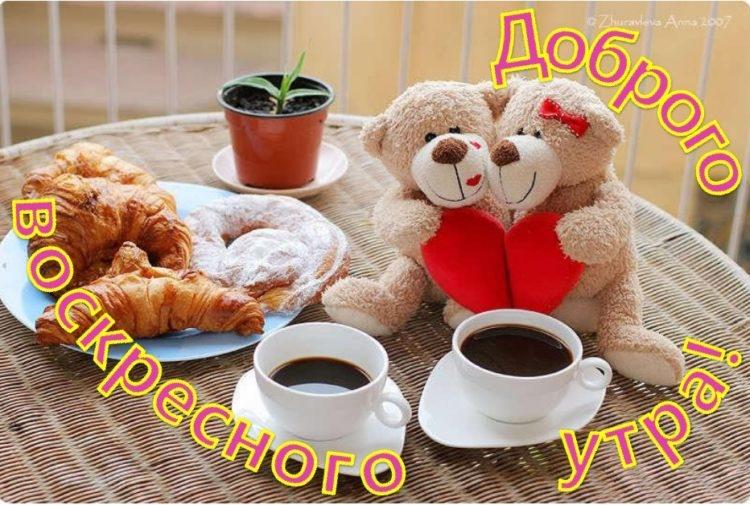 Пожелания с добрым воскресным утром в открытках019