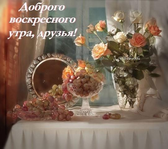 Пожелания с добрым воскресным утром в открытках021
