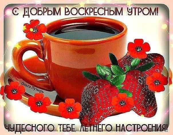 Пожелания с добрым воскресным утром в открытках022