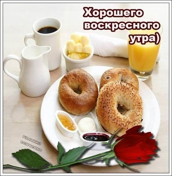 Пожелания с добрым воскресным утром в открытках024