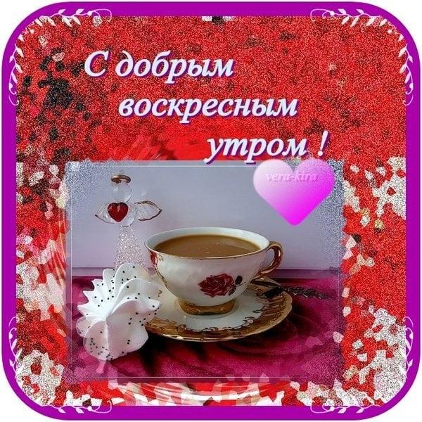 Пожелания с добрым воскресным утром в открытках026