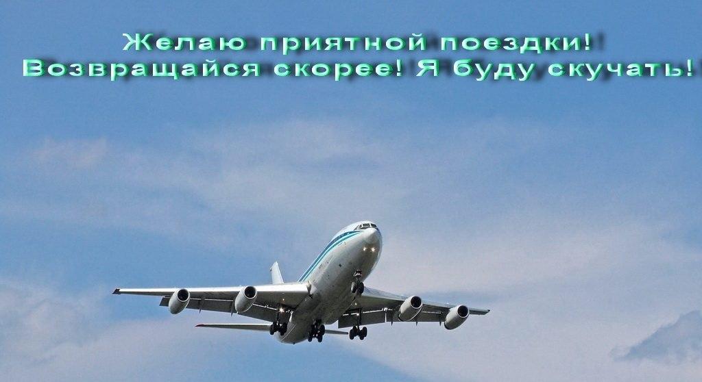 Поздравление к ковру самолету загружаются