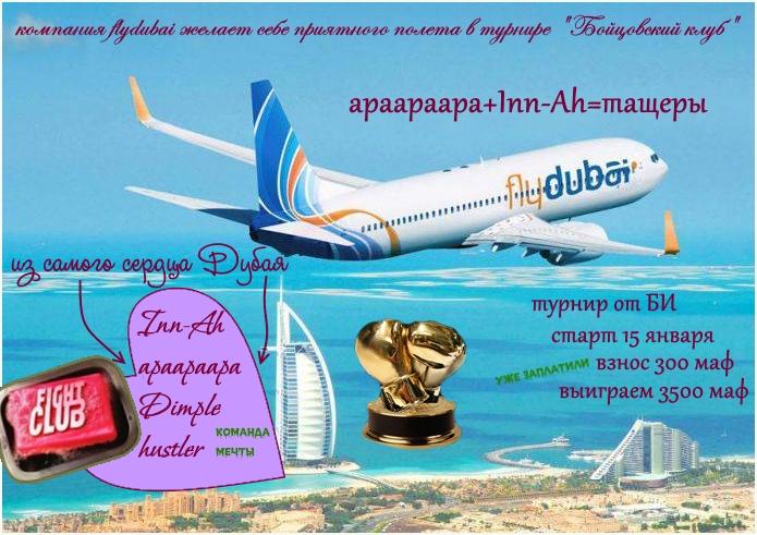 Английском, открытка с пожеланием хорошего полета на самолете