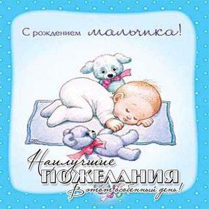 Поздравительная открытка с рождением ребенка 028