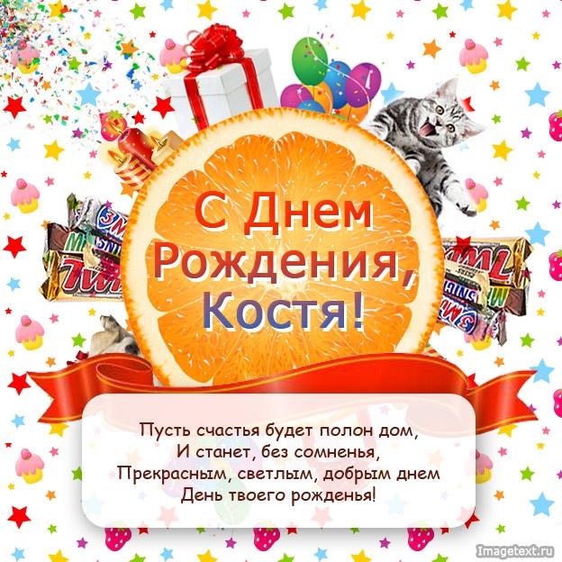 Поздравить Костю с Днем Рождения   картинки 002