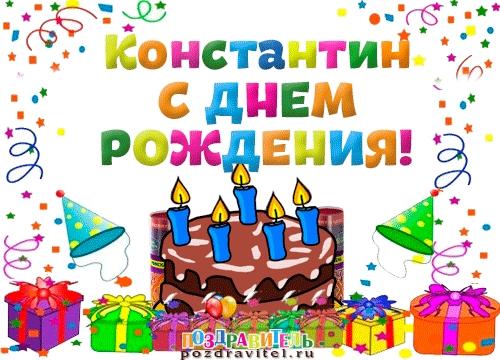 Поздравить Костю с Днем Рождения   картинки 010