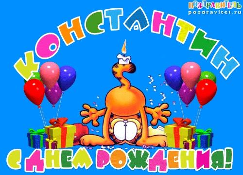 Поздравить Костю с Днем Рождения   картинки 020