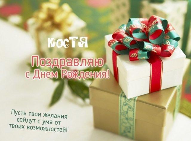 Поздравить Костю с Днем Рождения   картинки 022