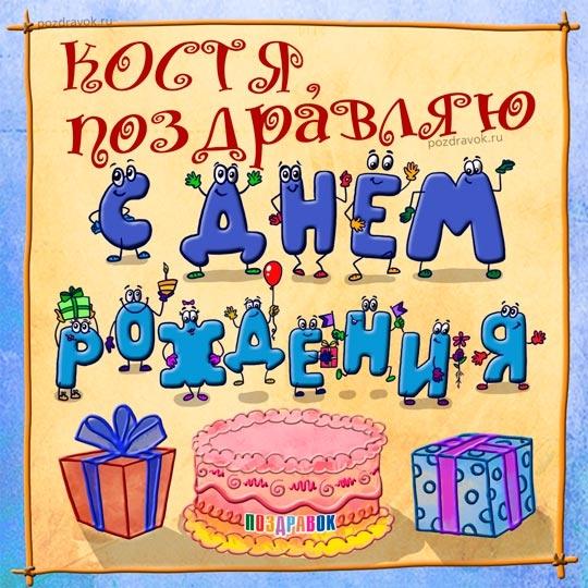 Поздравить Костю с Днем Рождения   картинки 025