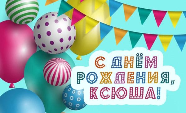 Картинки с надписью с днем рождения кирилл