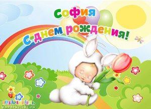 Поздравить с днем рождения Софию девочку 029