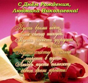 Поздравить с именинами Людмилу прикольные открытки 027