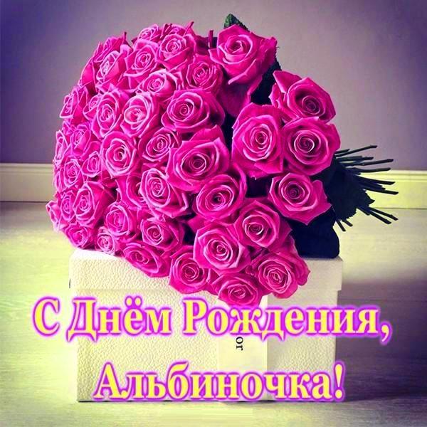 Поздравления с днем рождения в картинках подруге альбине