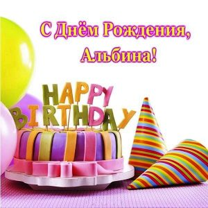Поздравление Альбина с днем рождения   милые картинки 026