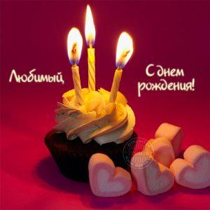 Поздравление в картинках с днем рождения любимому 028