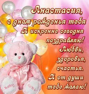 Поздравление для Насти девочки с Днем Рождения (1)
