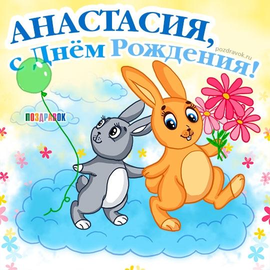 Мой, открытки с днем рождения девочке 9 лет насте