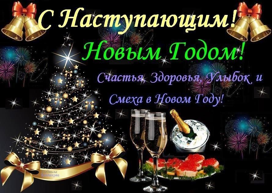 Картинки поздравление друзей с новым годом, стал дедом открытка