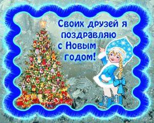 Поздравление друзей с наступающим новым годом   картинки (19)