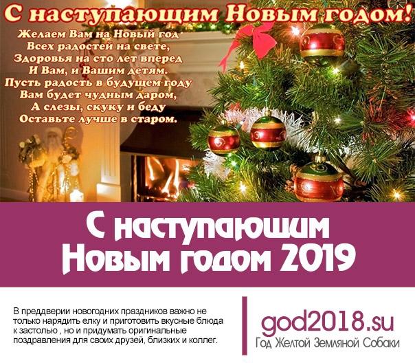 Открытка друзьям с наступающим новым годом 2019