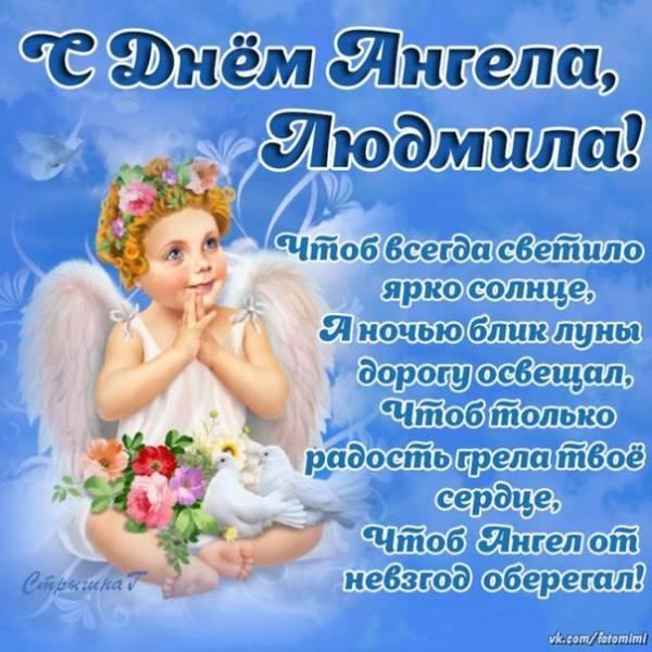 Открытки к дню ангела людмила