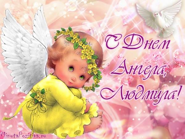 Открытки день ангела людмила