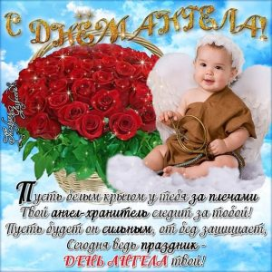 Поздравление к дню Ангела Людмилы   открытки 022