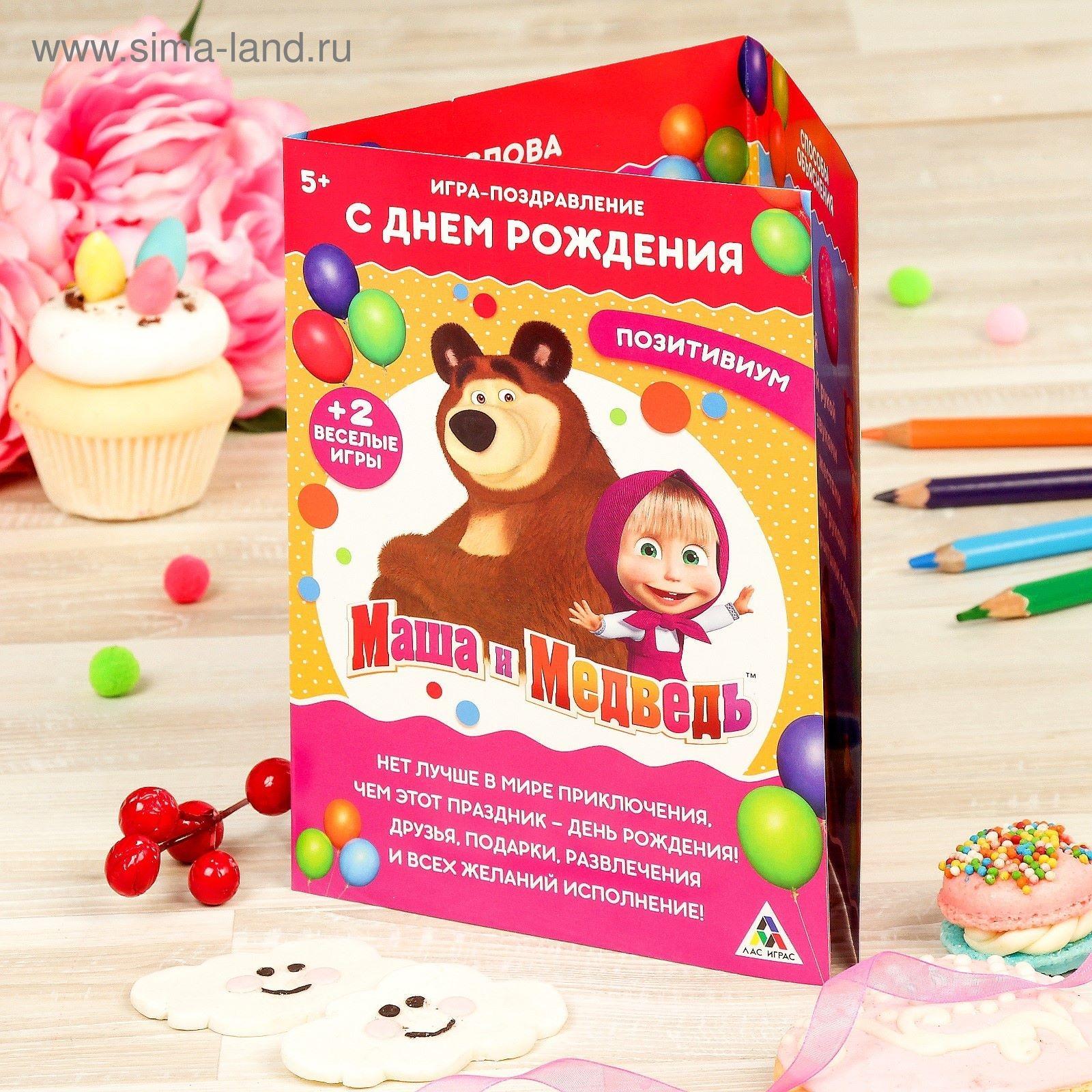 Поздравление маша и медведь с Днем Рождения   открытки (14)