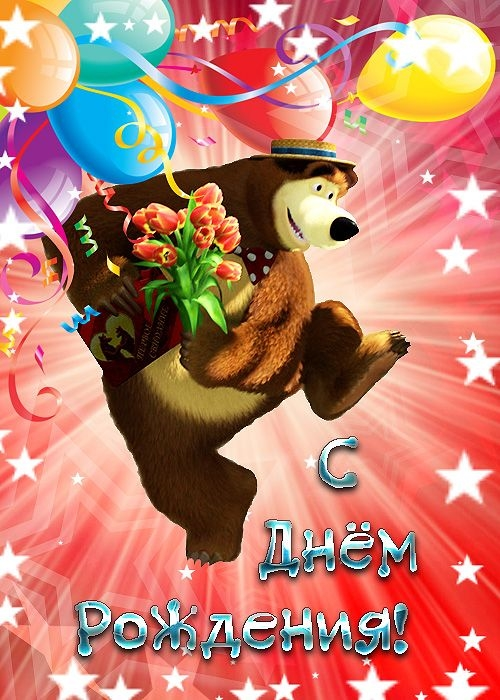 Поздравление маша и медведь с Днем Рождения   открытки (19)