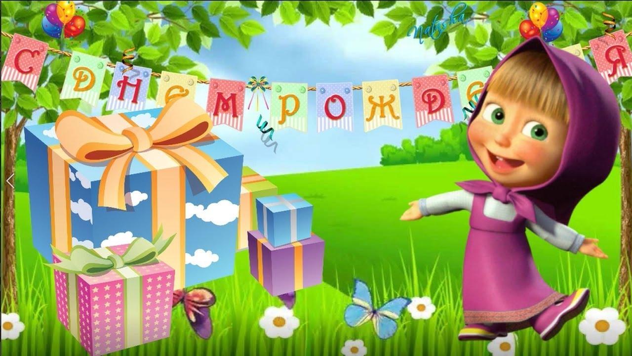 С днем рождением маша и медведь открытки, открытка днем