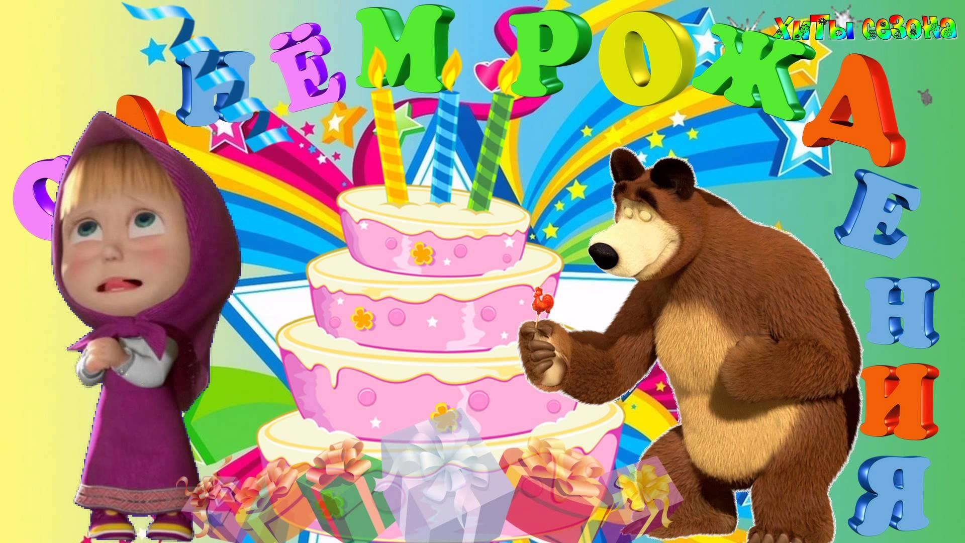 Видео поздравление с открытками маша и медведь