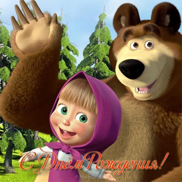 Поздравление маша и медведь с Днем Рождения   открытки (28)