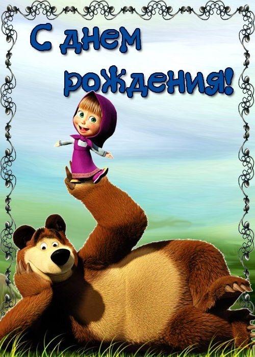 Поздравление маша и медведь с Днем Рождения   открытки (3)
