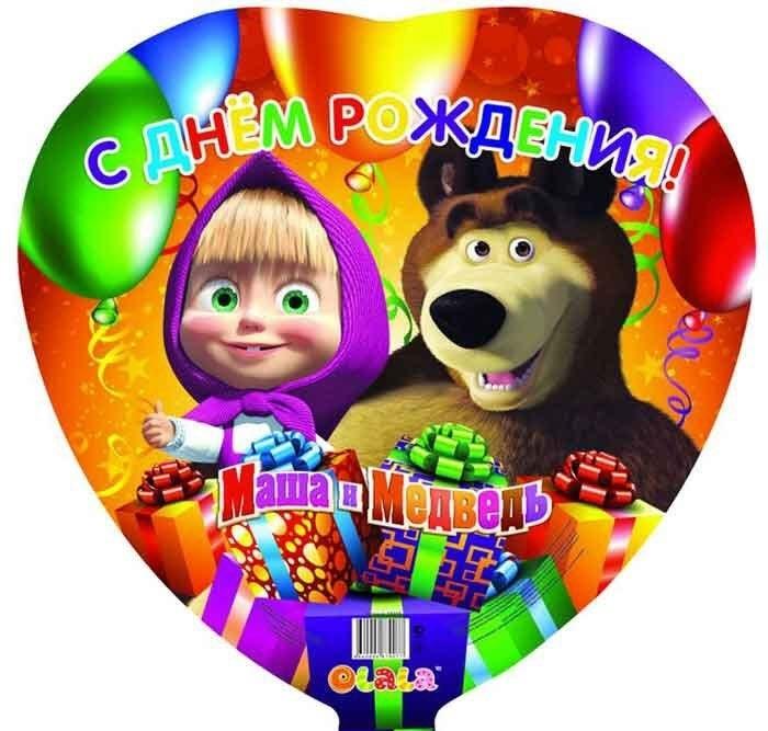 Поздравление маша и медведь с Днем Рождения   открытки (7)