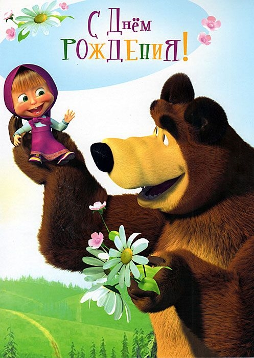 Поздравление маша и медведь с Днем Рождения   открытки (9)