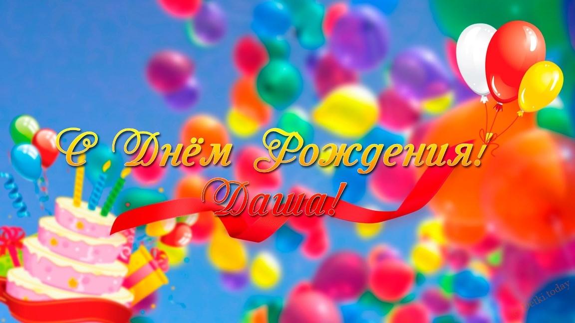 Днем, поздравление даши с днем рождения открытки
