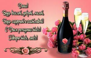 Поздравление с Днем Рождения для Даши   подборка (23)