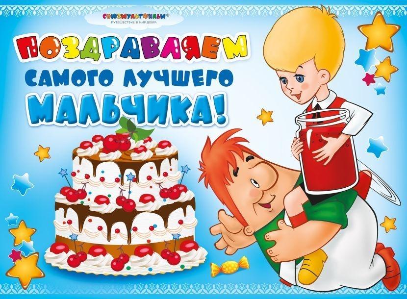 Поздравление с Днем Рождения ребенку мальчику   картинки (1)