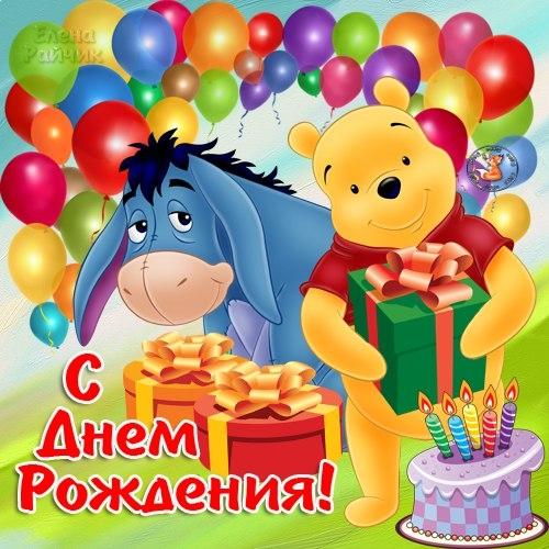 Поздравление с Днем Рождения ребенку мальчику   картинки (10)