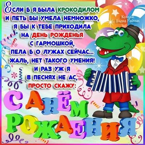 Поздравление с Днем Рождения ребенку мальчику   картинки (11)