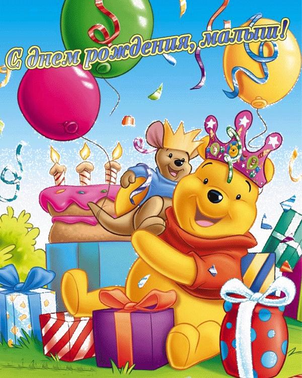 Поздравление с Днем Рождения ребенку мальчику   картинки (12)