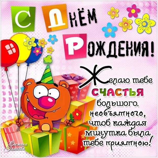 Поздравление с Днем Рождения ребенку мальчику   картинки (14)