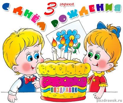 Поздравление с Днем Рождения ребенку мальчику   картинки (15)