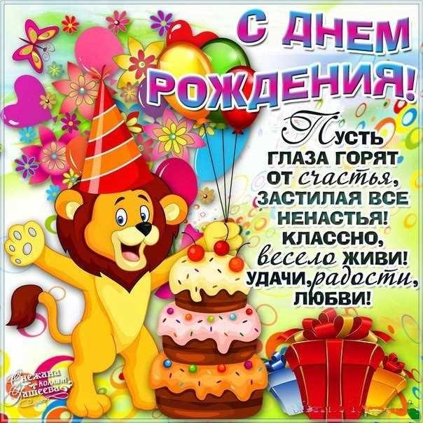 Поздравление с Днем Рождения ребенку мальчику   картинки (17)