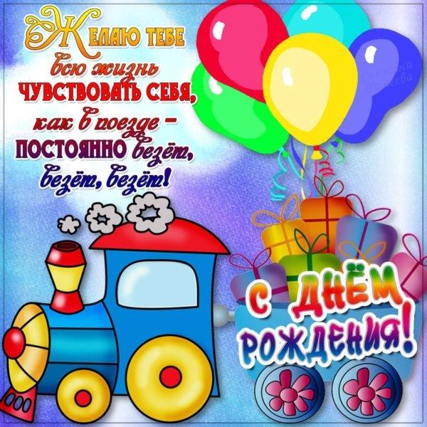 Поздравление с Днем Рождения ребенку мальчику   картинки (18)
