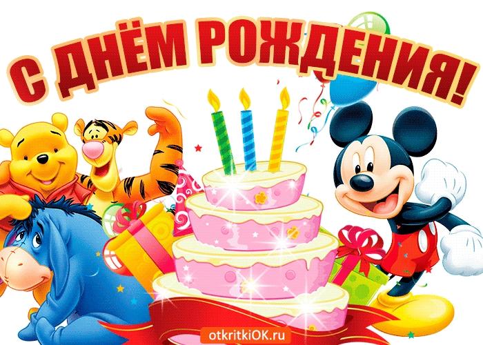 Поздравление с Днем Рождения ребенку мальчику   картинки (2)