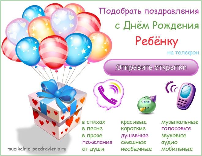 Поздравление с Днем Рождения ребенку мальчику   картинки (20)
