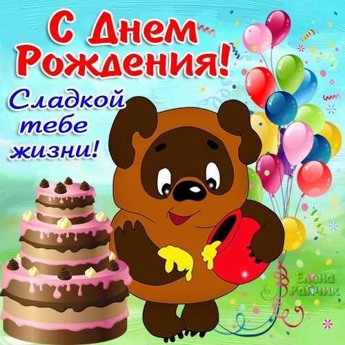 Поздравление с Днем Рождения ребенку мальчику   картинки (29)